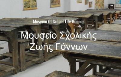 Μουσείο Σχολικής Ζωής